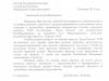 Благодарственное письмо от Посла Египта