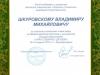 Благодарность из Екатеринбурга