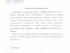 Галине Васильевне Маяровской