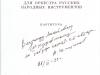 Дарственная надпись Юрия Шишакова