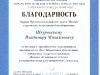 Благодарность Управы Пресненского района г.Москвы