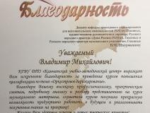 Благодарность Петропавловск-Камчатский
