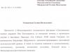 Благодарность Фонда Е.Светланова