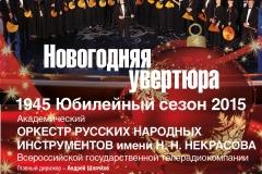 С-оркестром-ВГТРК