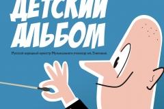 """Чайковский """"Детский альбом"""""""