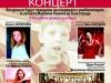 Первый благотворительный концерт РНО