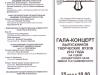 Концерт в зале П.И.Чайковского