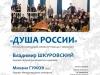 Концерт с Михаилом Гужовым 25-12-12