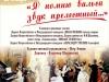 Концерт с АОРНИ ВГТРК 26-01-13