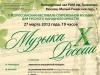X-й Всероссийский фестиваль