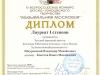 Диплом Павла Кокотова 1-й степени 2014