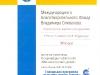 Свидетельство фонда В.Спивакова 2006