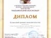 Солисту Русского народного оркестра - Александр Стреляев - 2012