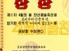 Северо-Корейский Диплом Лауреата 2003