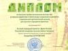 Диплом XI-го Всероссийского фестиваля 2013