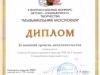 Диплом солистов оркестра - Татьяна Поклад - 2012