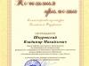 Почётная грамота Министерства Культуры Российской Федерации