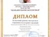 Диплом солистов оркестра - 2012