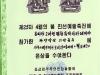 Северо-Корейский Диплом Лауреата 2007