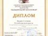 Диплом Павла Кокотова 1-й степени 2012