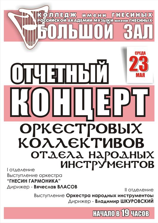 Сценарии отчетных концертов для танцевального коллектива