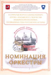"""Буклет """"Музыкальная Московия - 2013"""""""