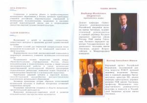 """Председатель жюри """"Музыкальная Московия - 2013"""""""