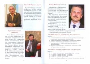 """Члены жюри  """"Музыкальная Московия - 2013"""""""