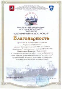 """Благодарность """"Музыкальной Московии"""""""