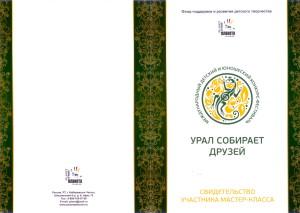 15.04.2013 17-52-33_0075
