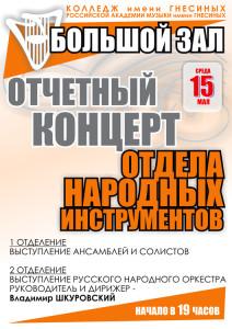 Афиша 15.05.13