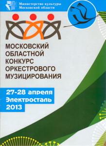 Московский областной конкурс оркестрового музицирования 2013