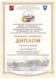 Лауреат I степени