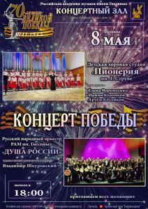 05_08_2015_КЗ_Концерт_Победы