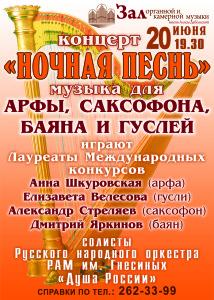 20.Душа России - Органный зал