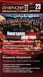 С оркестром ВГТРК