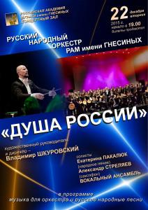 15_12_22_Афиша_ОРНИ Душа России