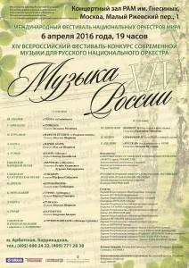 Mus_Russia_A1_XIV_06 copy