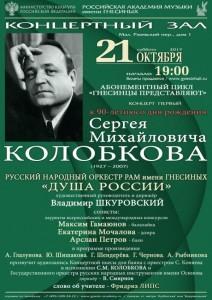 Колобкову