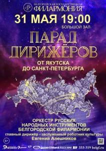 Afisha_obschaya_Parad_dirizherov_mal-1