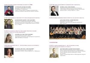 DMSH Beethoven_conference_programma_1