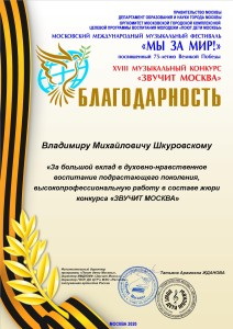 Благодарность-Шкуровский