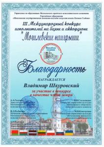 Шкуровский (1)