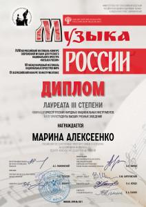 Музыка России_2021_Дипломы-02
