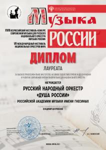 Музыка России_2021_Диплом_Душа России-02