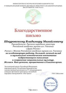 г москва благодарственное письмо