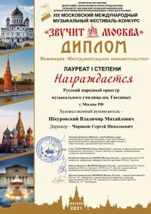 Шкуровский В.М. Жданова Т.А.
