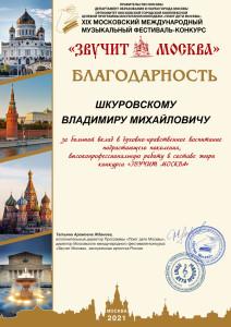 Шкуровский В.М. благодарность
