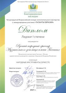 Русский народный оркестр училища Гнесиных