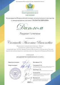 Силенкова